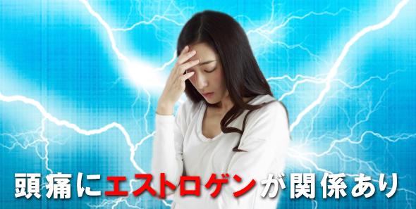 エストロゲンが頭痛に関係している