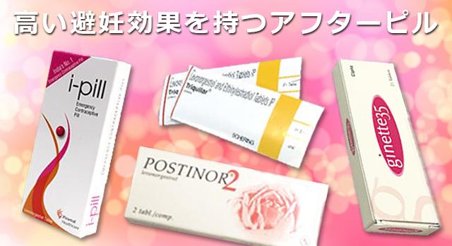 高い避妊効果を持つアフターピル